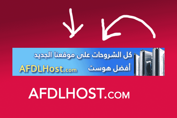 شركة استضافة مصرية تقبل فودافون كاش | استضافه AMF Host