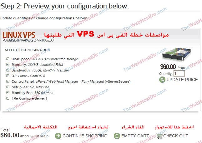 شراء في بي اس ليكود ويب شرح مصور Liquidweb VPS