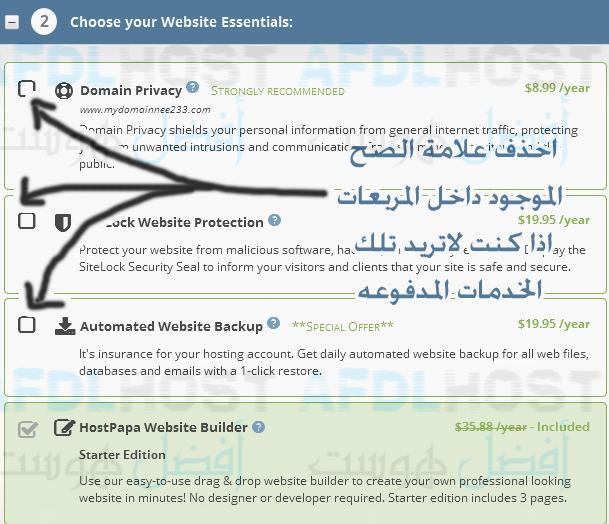 شرح شراء استضافه هوست بابا الخطه الاولي HostPapa Starter Plan