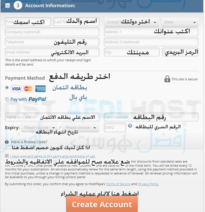 شرح شراء استضافه هوست بابا الخطه الثانيه HostPapa Business Plan