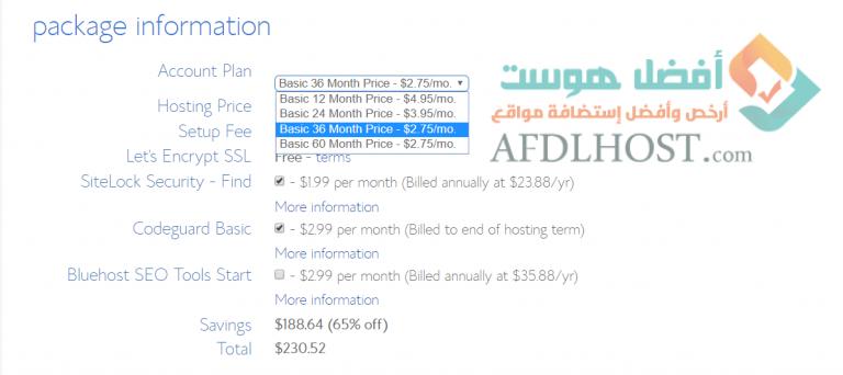 صورة توضح انخفاض تكلفة الاستضافه مع زيادة مدة شراء استضافة بلو هوست BlueHost