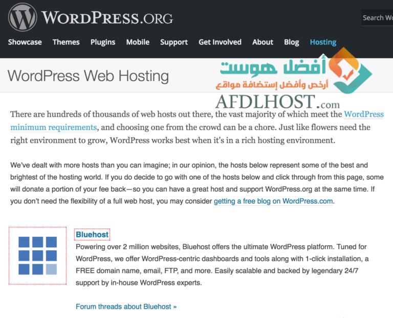 موقع ووردبريس الرسمي يرشح استضافة بلوهوست BlueHost