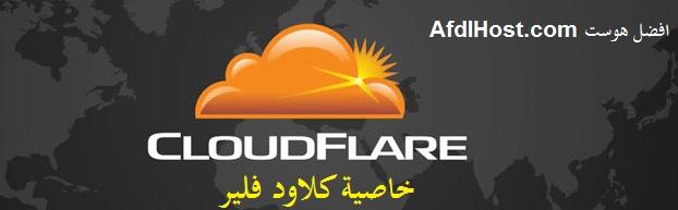 دعم خاصية CDN Cloudflare