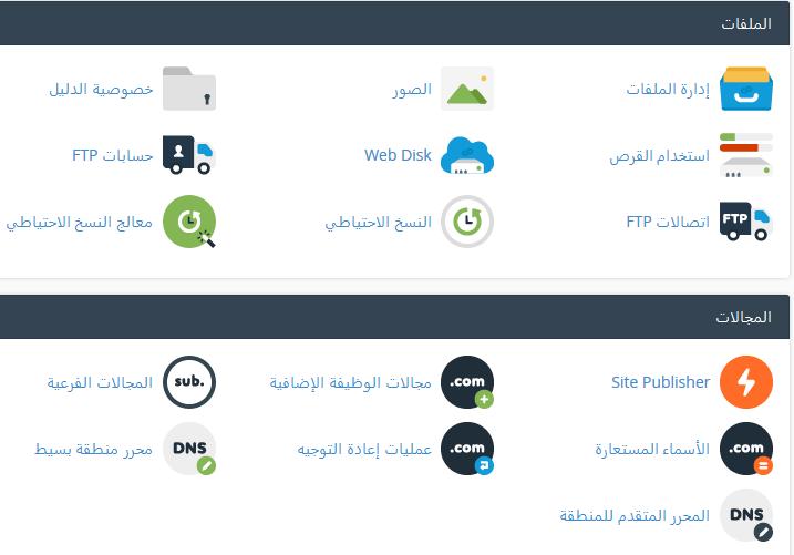 لوحة تحكم استضافة انترسيرفر سي بانل تدعم اللغه العربيه