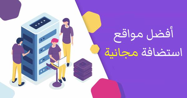استضافة مجانية | أفضل 6 مواقع استضافة مجانية عربية وأجنبية
