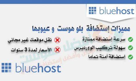 BlueHost | أهم 13 ميزة و 3 عيوب في استضافة بلوهوست مع شرح الشراء بالصور