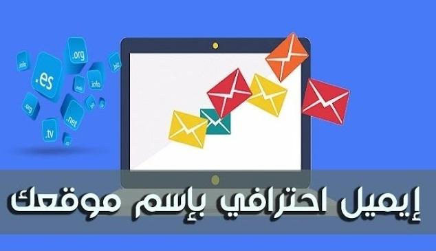 شرح انشاء بريد إلكتروني احترافي بإسم موقعك مجانا خطوة بخطوة