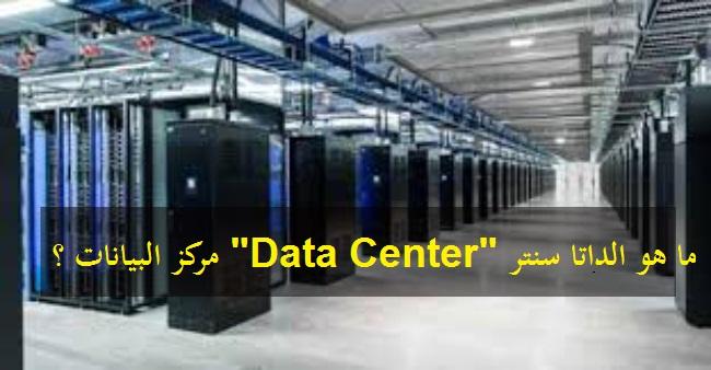 """ما هو الداتا سنتر """"Data Center"""" مركز البيانات ؟"""