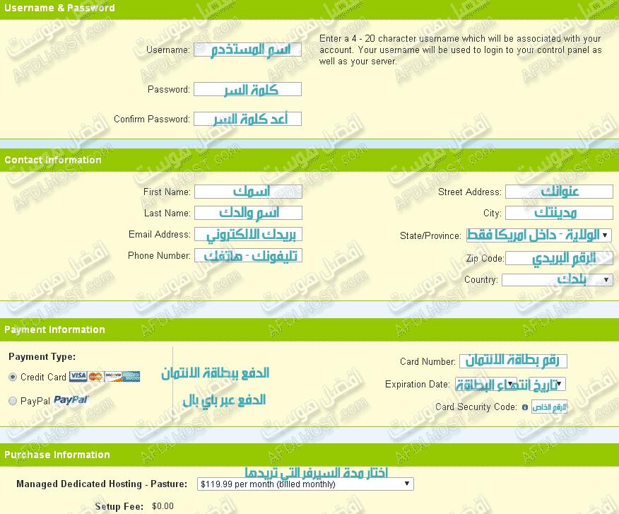 شرح مصور شراء سيرفر فات كاو fatcow dedicated server