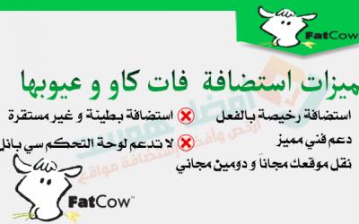 فات كاو | أهم 5 مميزات و 3 عيوب وشرح بالصور شركة استضافه FatCow