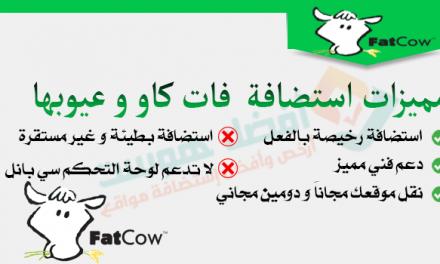 اي بيج iPage | مميزات وعيوب اي بيج ارخص شركة استضافة مواقع اجنبيه Ipage