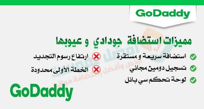 جودادي | مميزات وعيوب وشرح شراء استضافة Godaddy