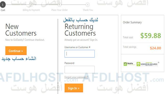 استضافة جودادي | شرح شراء استضافة المواقع جودادي GoDaddy
