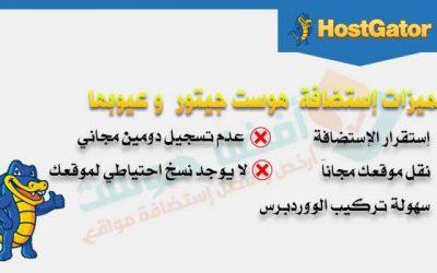 هوست جيتور | أهم 8 مميزات و 3 عيوب مع شرح شراء استضافه المواقع HostGator