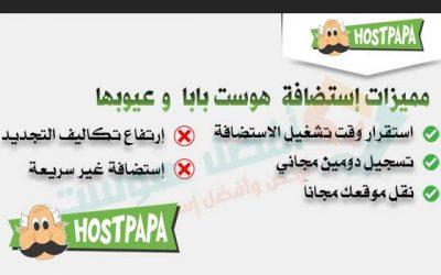 هوست بابا | مميزات وعيوب وشرح بالصور موقع استضافة HostPapa