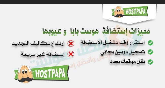 مراجعة هوست بابا | مميزات وعيوب موقع استضافة هوست بابا HostPapa