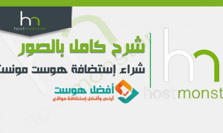 هوست جيتور | أهم 8 مميزات و 3 عيوب في شركة استضافه المواقع