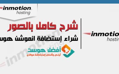 استضافة انموشن هوستنج | شرح بالصور شراء استضافة inmotionhosting