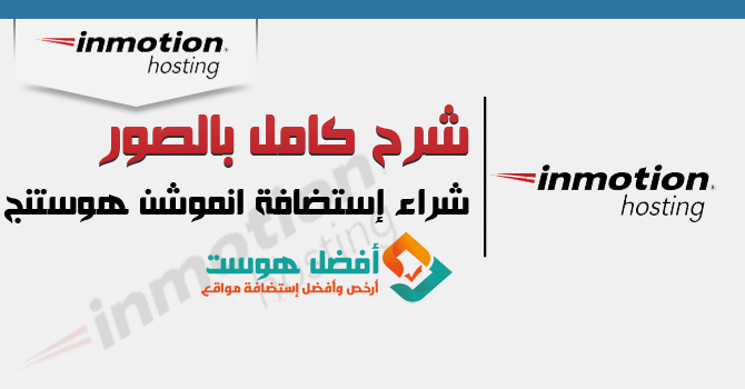 انموشن هوستنج   مميزات وعيوب وشرح شراء استضافة InmotionHosting