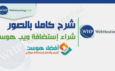 ويب هوستنج باد | مميزات وعيوب وشرح عملية شراء استضافة Webhostingpad