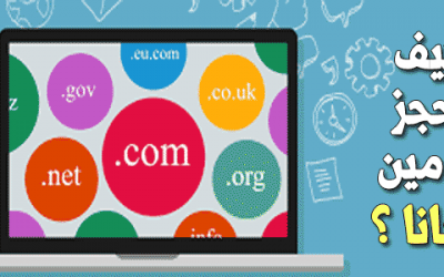 ما هو الدومين وكيف تحجز domain مجاناً ؟