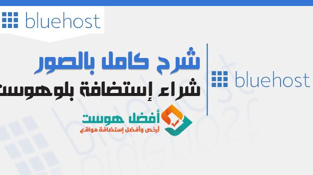 استضافة مواقع Web Hosting - افضل شركات استضافة مواقع اجنبيه 2019
