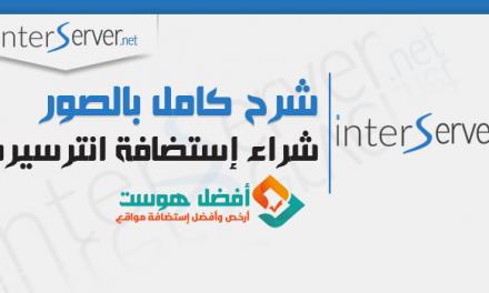 استضافة انترسيرفر | شرح كامل بالصور شراء استضافة انتر سيرفر InterServer