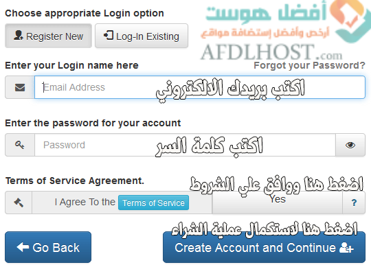 صفحة اضافة بياناتك في استضافة انترسيرفر