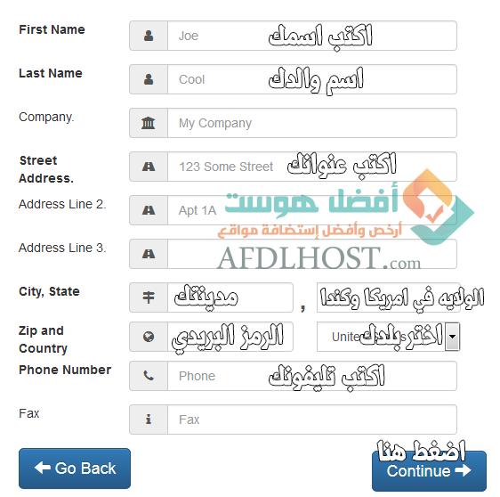 صفحة اضافة بيانات طريقة الدفع في استضافة انترسيرفر