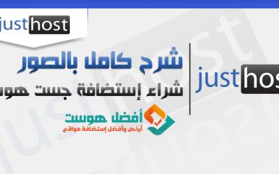 استضافة جست هوست | شرح حجز و شراء استضافة المواقع JustHost