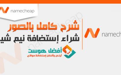 استضافة نيم شيب | شرح بالصور شراء استضافة نيم شيب NameCheap خطوه بخطوه بخصم 50%