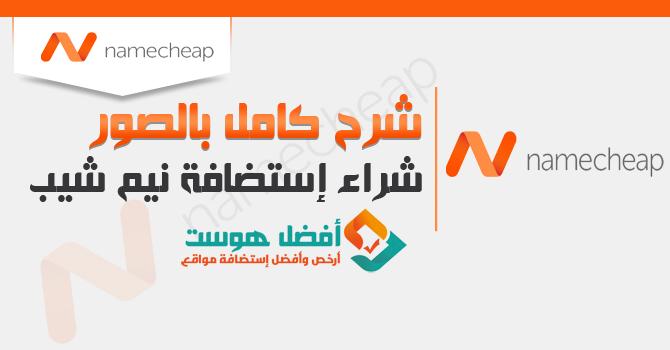 استضافة نيم شيب | شرح شراء NameCheap بخصم 50%