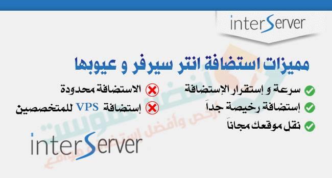 انترسيرفر | مميزات وعيوب شركة استضافة انترسيرفر InterServer