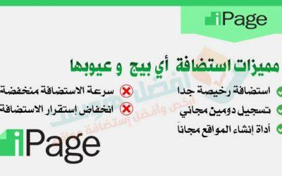 iPage | مميزات وعيوب وشرح بالصور شراء اي بيج ارخص استضافة