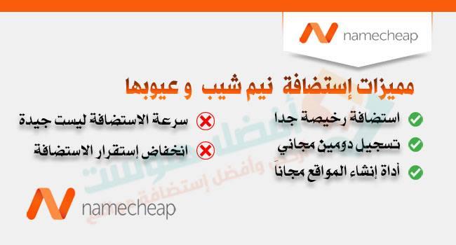 مراجعة نيم شيب | مميزات وعيوب شركة استضافة المواقع نيم شيب namecheap